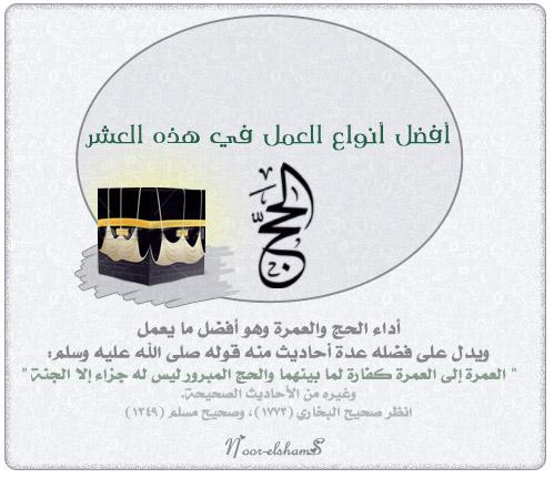 فضائل عشر ذي الحجة وما يشرع فيها .. ay-7aj1.jpg