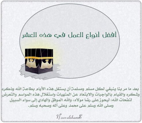 فضائل عشر ذي الحجة وما يشرع فيها .. ay-7aj10.jpg