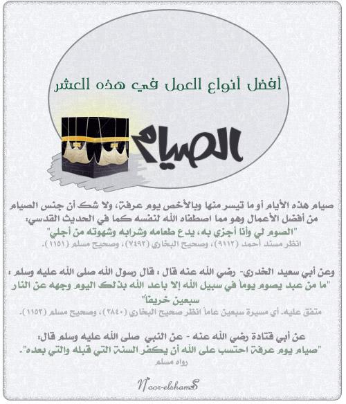 فضائل عشر ذي الحجة وما يشرع فيها .. ay-7aj2.jpg