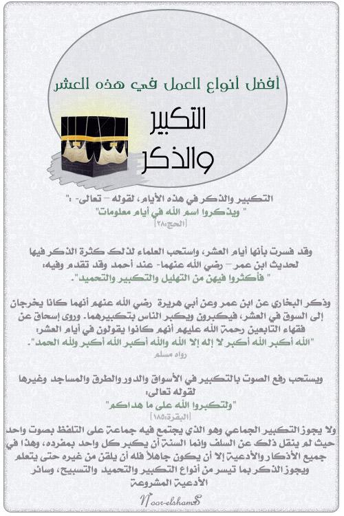 فضائل عشر ذي الحجة وما يشرع فيها .. ay-7aj3.jpg