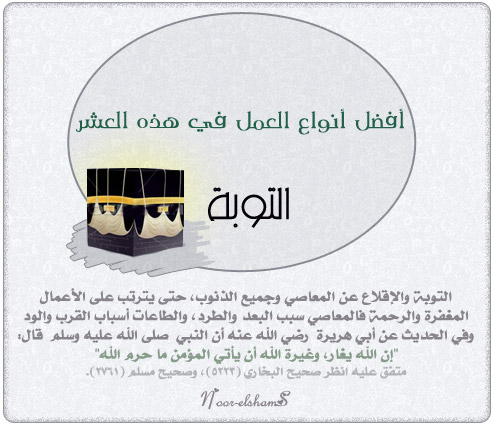 فضائل عشر ذي الحجة وما يشرع فيها .. ay-7aj4.jpg