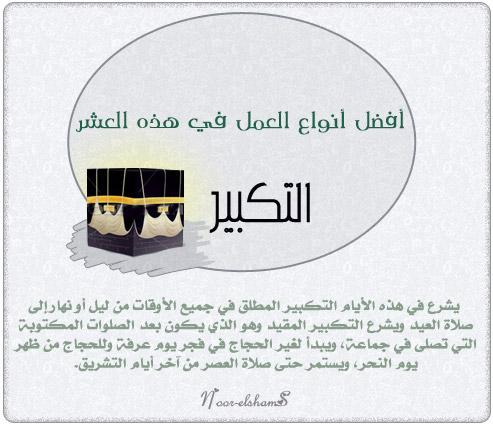 فضائل عشر ذي الحجة وما يشرع فيها .. ay-7aj6.jpg