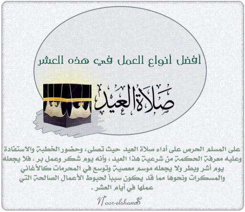 فضائل عشر ذي الحجة وما يشرع فيها .. ay-7aj9.jpg